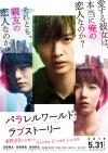Parallel World Love Story movie poster