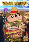 Crayon Shin-chan: Honeymoon Hurricane - The Lost Hiroshi movie poster