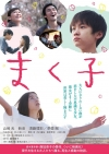 Makuko movie poster